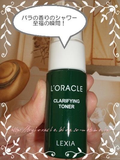 オラクル化粧水その1.JPG