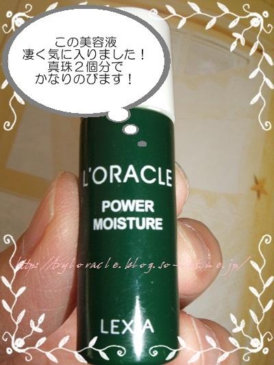 オラクル美容液その1.JPG
